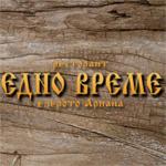 edno_vreme