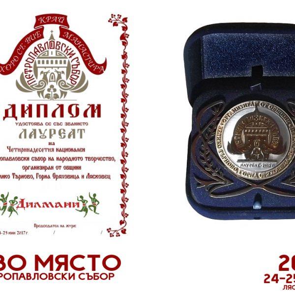 Първо място: Петропавловски събор, Лясковец 25 Юни 2017