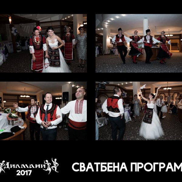 Сватбата на Моника, 17.09.2017