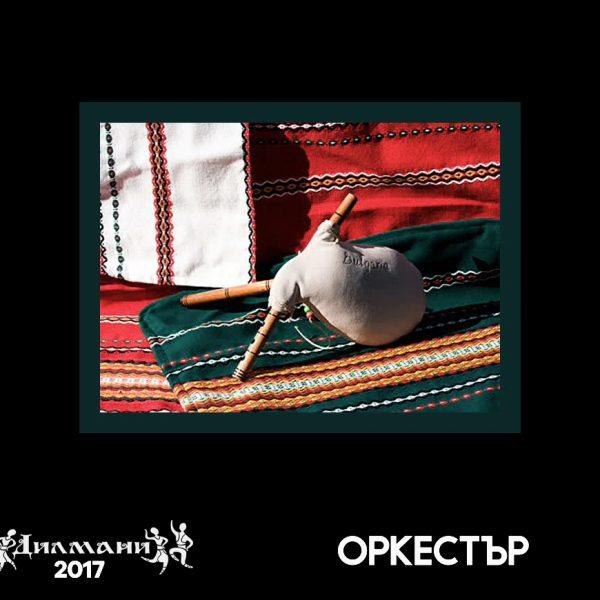 Оркестрово участие, София 15.09.2017