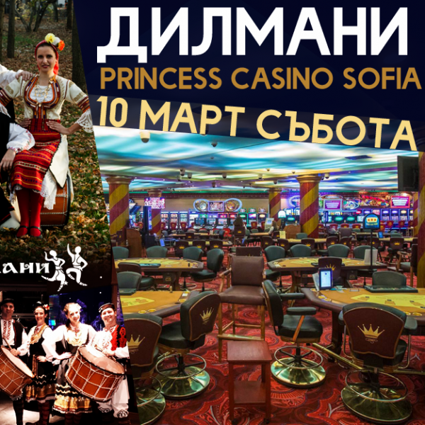 Дилмани в Hotel Casino Princess, София – 10.03.2018