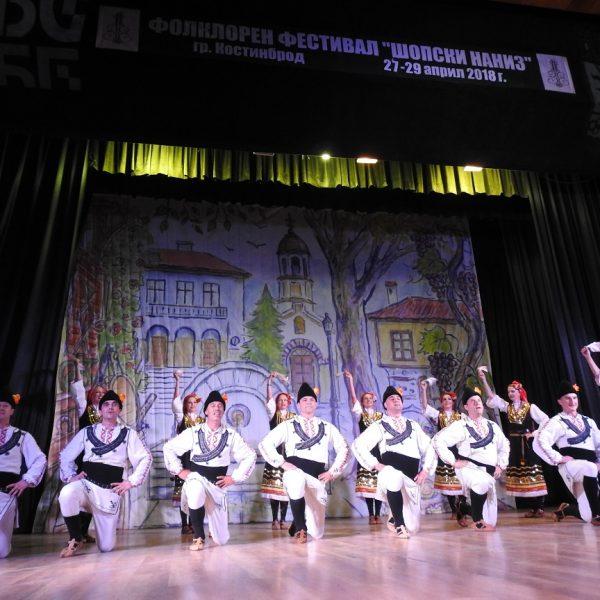 """Международен Фолклорен фестивал """"Шопски Наниз"""", 27-29 Април, Костинброд"""