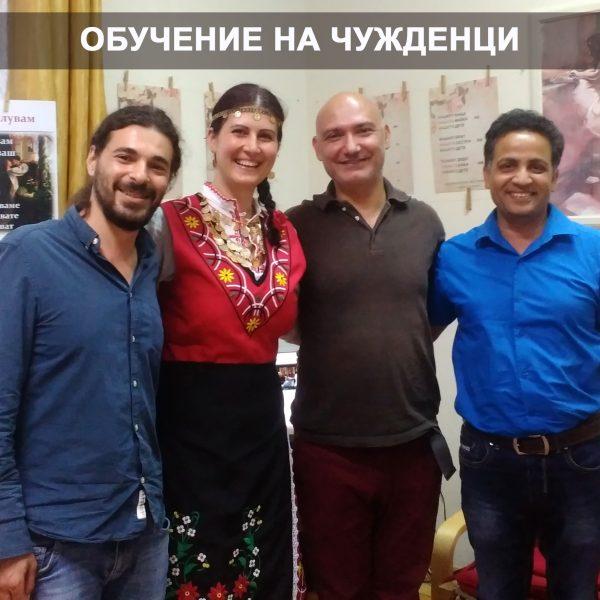 Танцово обучение на чужденци – 17.07.2018