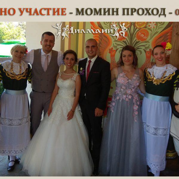 Сватбено тържество в Момин проход – 01.07.2018