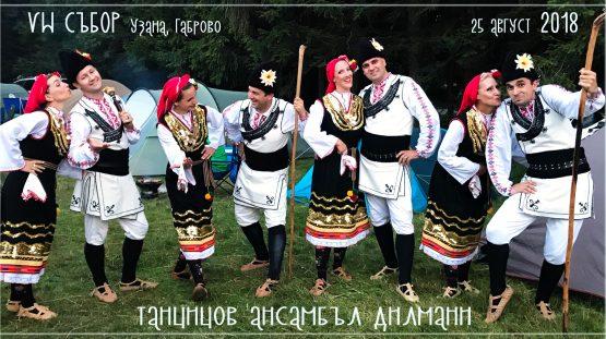 uzana_banner_dilmani_2018