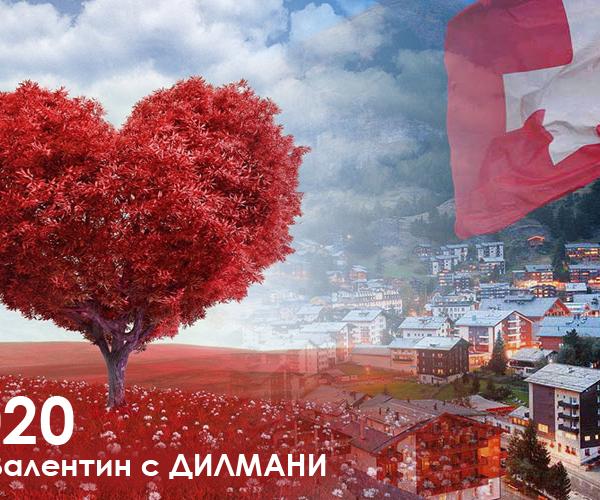 Свети Валентин в Швейцарското посолство – 14.02.2020